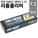 [EC3-7200] 7.4V 7200mah 60C-120C 2S HARD CASE LIPO EC3잭